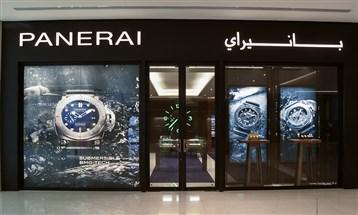مجموعة المالكي شريكاً جديداً لـ PANERAI في السعودية