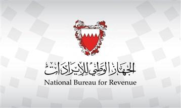 البحرين تطلق خدمة إلكترونية لتسجيل وكيل للقيمة المضافة