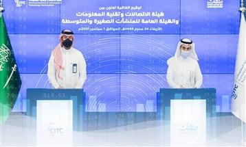"""""""هيئة الاتصالات السعودية"""" تدعم المنشآت الصغيرة والمتوسطة للاستثمار في تطبيقات التوصيل"""
