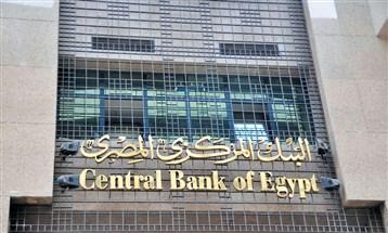 """""""المركزي المصري"""" يعدّل بعض ضوابط مبادرة تمويل الشركات الصغيرة"""