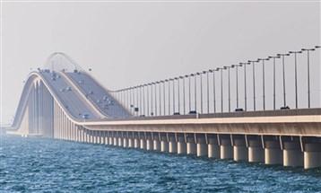 إعادة فتح جسر الملك فهد يدعم اقتصاد البحرين بـ 2.9 مليار دولار
