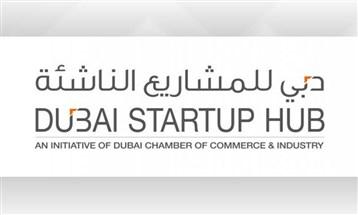 تقرير دبي للشركات الناشئة يكشف مزايا بيئة ريادة الأعمال التنافسية