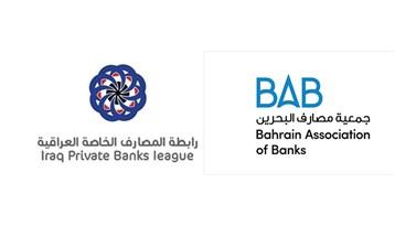 """مصارف البحرين"""" و""""المصارف العراقية الخاصة"""": مذكرة لتعميق التعاون"""""""