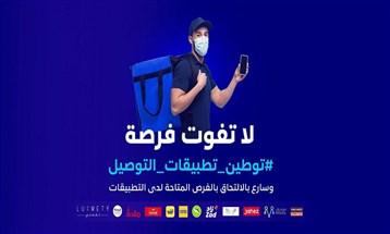 """""""هيئة الاتصالات """" السعودية تطلق حملة """"توطين تطبيقات التوصيل"""""""