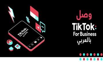 """تيك توك للأعمال"""" تطلق منصة للشركات باللغة العربية"""""""