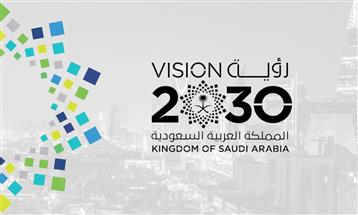 السعودية 2030