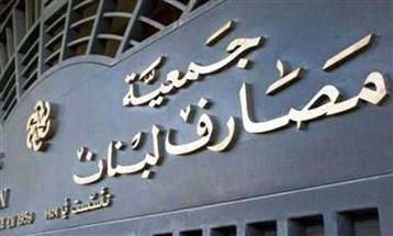 """جمعية المصارف اللبنانية تدرس """"اجراءات """" لحماية احتياطي الودائع"""