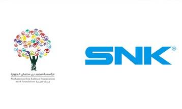 مسك الخيرية تستثمر 220 مليون دولار في شركة الألعاب اليابانية SNK