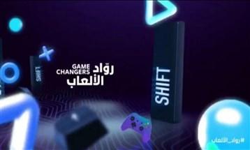 """وزارة الاتصالات السعودية تطلق برنامج """"رواد الألعاب"""""""