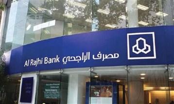 مصرف الراجحي في الربع الثالث: نمو ملحوظ في الأرباح والتمويل