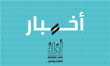 ورشة افتراضية للصندوق العربي للإنماء الاقتصادي والاجتماعي
